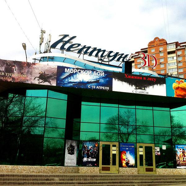 сайт кинотеатра нептун во владивостоке РАЗДЕЛ Астрономия